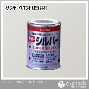 サンデーペイント スーパーシルバー(油性多目的塗料) 銀色 1/12L(約80ml) diy-tool