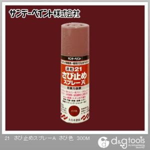 サンデーペイント 21速乾さび止めスプレーA300ml赤 さび色 60 x 60 x 188 mm diy-tool