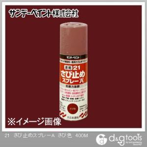 サンデーペイント 21速乾さび止めスプレーA400ml赤 さび色 65 x 65 x 213 mm|diy-tool