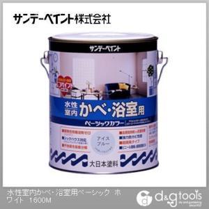 サンデーペイント 水性室内かべ・浴室用ベーシックツヤなし(ゼロVOC塗料)屋内壁用塗料 ホワイト 1.6L diy-tool