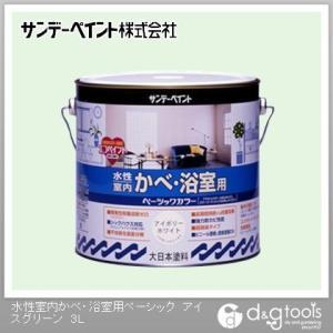 サンデーペイント 水性室内かべ・浴室用ベーシックツヤなし(ゼロVOC塗料)屋内壁用塗料 アイスグリーン 3L diy-tool
