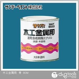 サンデーペイント 木工金属用(速乾合成樹脂エナメル・工作・ホビー用塗料) 青 1/12L(約80ml) diy-tool