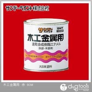 サンデーペイント 木工金属用(速乾合成樹脂エナメル・工作・ホビー用塗料) 赤 1/12L(約80ml) diy-tool