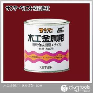 サンデーペイント 木工金属用(速乾合成樹脂エナメル・工作・ホビー用塗料) あかさび 1/12L(約80ml) diy-tool