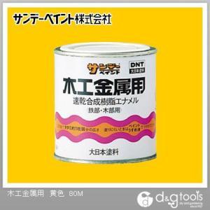 サンデーペイント 木工金属用(速乾合成樹脂エナメル・工作・ホビー用塗料) 黄色 1/12L(約80ml) diy-tool