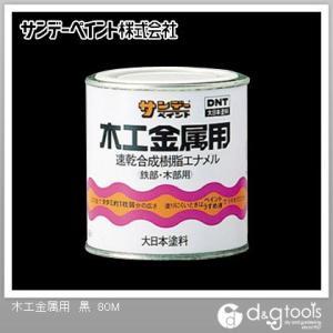 サンデーペイント 木工金属用(速乾合成樹脂エナメル・工作・ホビー用塗料) 黒 1/12L(約80ml) diy-tool