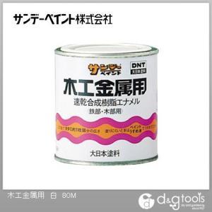 サンデーペイント 木工金属用(速乾合成樹脂エナメル・工作・ホビー用塗料) 白 1/12L(約80ml) diy-tool