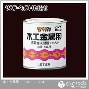 サンデーペイント 木工金属用(速乾合成樹脂エナメル・工作・ホビー用塗料) チョコレート 1/12L(約80ml) diy-tool