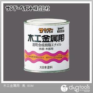 サンデーペイント 木工金属用(速乾合成樹脂エナメル・工作・ホビー用塗料) 鼡 1/12L(約80ml) diy-tool