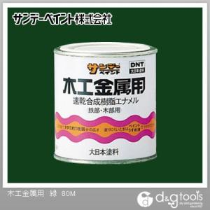 サンデーペイント 木工金属用(速乾合成樹脂エナメル・工作・ホビー用塗料) 緑 1/12L(約80ml) diy-tool