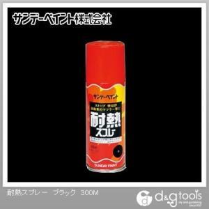 サンデーペイント 耐熱スプレー ブラック 300ml diy-tool