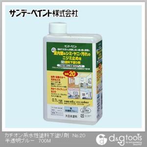 サンデーペイント カチオン系水性塗料下塗り剤 No.20 半透明ブルー 0.7L