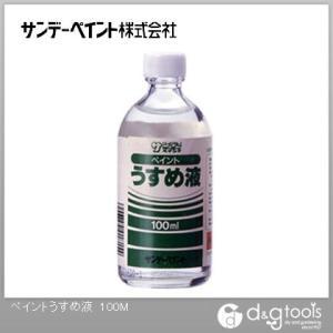品名 ペイント うすめ液 容量 100ml 用途●油性塗料、合成樹脂塗料をうすめたり、用具や容器を洗...