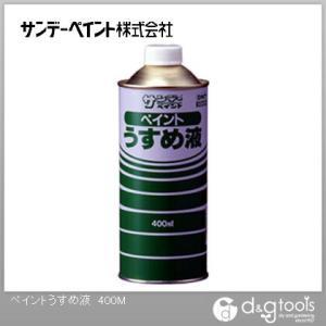 ○うすめ液※当社のうすめ液には、トルエンを含んでおりません。容量:400ml塗装・内装用品;塗料;ラ...