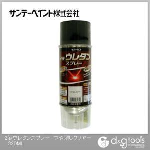 サンデーペイント 2液ウレタンスプレー つや消しクリヤー 320ml|diy-tool