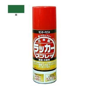 サンデーペイント ラッカースプレーJ 鉄部・木部用 緑 300ml  48 本|diy-tool