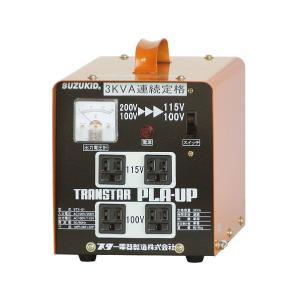 スズキッド 昇圧・降圧兼用ポータブル変圧器トランスタープラアップ STX-01|diy-tool