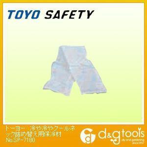 トーヨーセフティー 冷や冷やクールネック詰め替え用保冷材 No.SP-7180 1