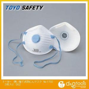 使い捨て式防じんマスク 国家検定合格品 区分DS2 防じんマスク(2枚入り) 排気弁付き ●排気弁が...