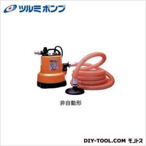 鶴見製作所(ツルミポンプ) 残水吸排水用スイープポンプ(LSR・LSC・LSP型)水中ポンプ LSP1.4S-60HZ|diy-tool