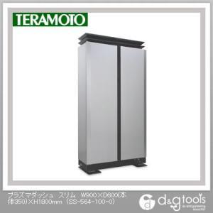 サイズ:W900×D600(本体350)×H1800mm SS5641000