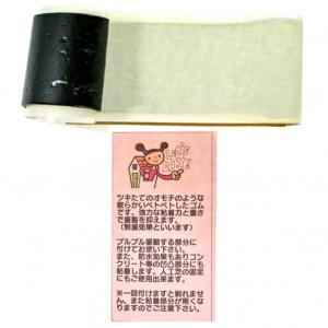 東京防音 防音・防振・制振テープ ブラック D-40 1