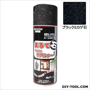 染めQ まるで石すっごいリアルゥ〜! ブラックミカゲ石|diy-tool