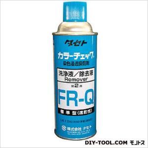 タセト カラーチェック 洗浄液 FR-Q 450型 420ml FRQ450