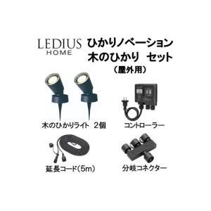 LEDIUS HOME ひかりノベーション 木のひかりセット 黒 ライト本体:約W85×D85×H250mm LGL-LH01P 1セット diy-tool
