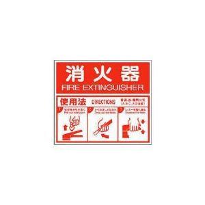 ユニット 消防標識 消火器ABC使用法・エコユニボード  215×250mm 82625 1 枚|diy-tool