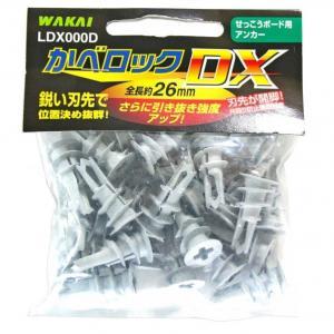 若井産業 カベロックDX LDX000D刃先が開脚し、とも回り防止鋭い刃先で位置決めができ、楽に施工...