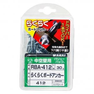若井産業 WAKAIVPらくらくボードアンカー412(30本入) 長さ45mm?外径8mm?ねじ長さ45mm?頭部径16.1mm RBA412|diy-tool