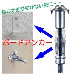 若井産業 WAKAIVPらくらくボードアンカー412(30本入) 長さ45mm?外径8mm?ねじ長さ45mm?頭部径16.1mm RBA412|diy-tool|02