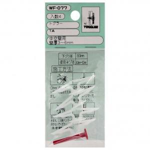 和気産業 トグラー 中空壁用 規格:TA 3342600|diy-tool