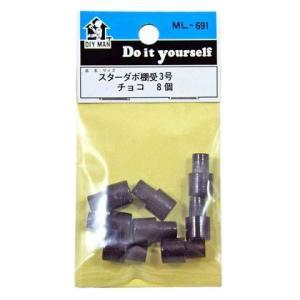 和気産業 スターダボ棚受 3号 チョコ ML691 8個|diy-tool