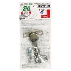 和気産業 スライド丁番 インセット キャッチ付 26mm NS-2623|diy-tool