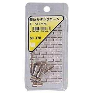 和気産業 差込みダボクローム SH-478 8個|diy-tool