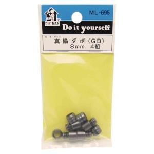 和気産業 真鍮ダボ GB 8mm ML695 4組|diy-tool