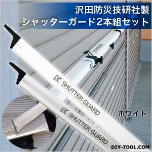 沢田防災 シャッターガード2〜3m2本セット ホワイト SG-200