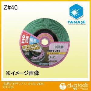 ヤナセ 金属TOPディスクZ φ180 #40 8TZ03の商品画像|ナビ