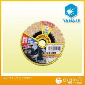 ヤナセ 麻バフディスク SDP1 グラインダー|diy-tool