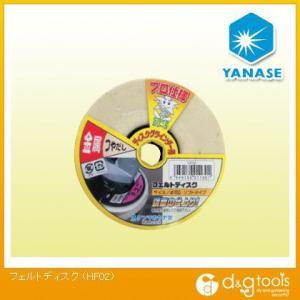 ヤナセ フェルトディスク HF02 グラインダー|diy-tool