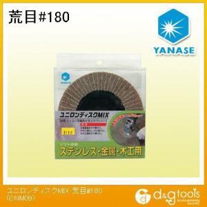 ヤナセ ユニロンディスクMIX荒目 #180 CNM09の商品画像|ナビ