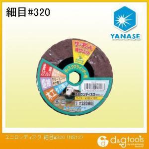 ヤナセ ユニロンディスク細目 #320 NS12|diy-tool