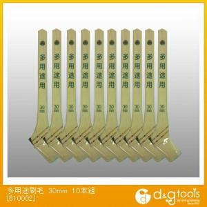 好川産業 多用途刷毛(ハケ)30mm10本組 810002|diy-tool