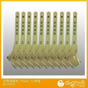 好川産業 多用途刷毛(ハケ)50mm10本組 810003|diy-tool