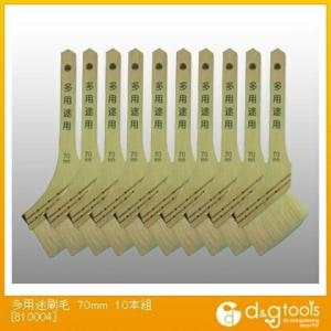 好川産業 多用途刷毛(ハケ)70mm10本組 810004|diy-tool