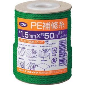 ユタカメイク ユタカ補修糸PE補修糸1.5φ×50m グリーン 1.5φ×50m A184 1個