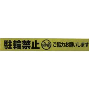 ユタカメイク 標識テープ「駐輪禁止」 70mm×50m  AT13  1個|diy-tool