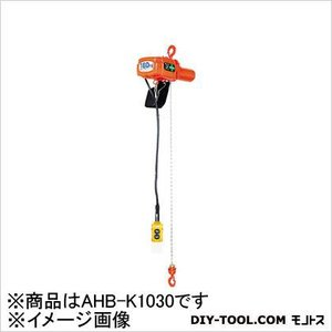 象印チェンブロック 単相200V小型電気チェーンブロック(2速型)  100kg AHBK1030